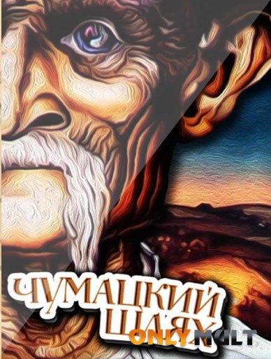 Poster Чумацкий шлях