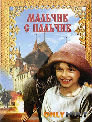 Poster Мальчик с пальчик (сказка)