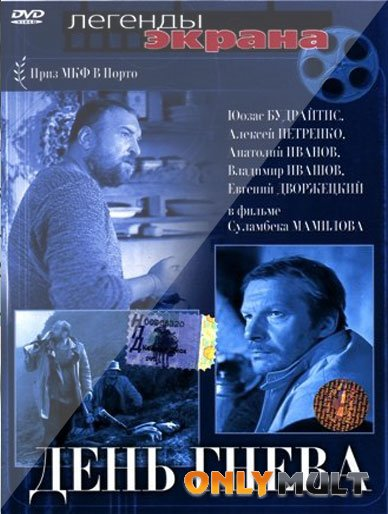 Poster День гнева