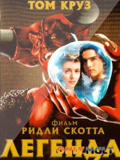 Poster Легенда