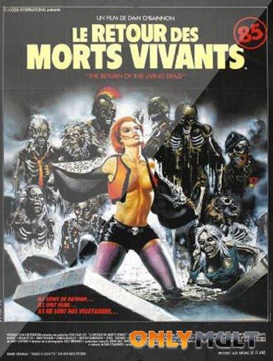 Poster Возвращение живых мертвецов