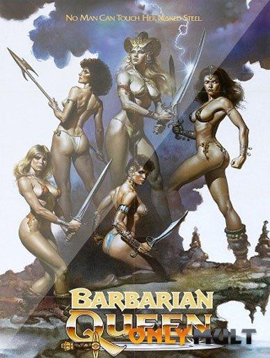 Poster Королева варваров