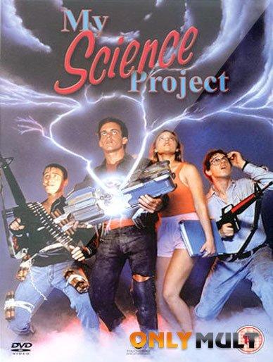 Poster Мой научный проект