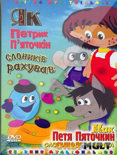 Poster Как Петя Пяточкин слоников считал