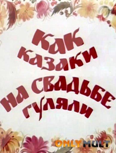 Poster Как казаки на свадьбе гуляли