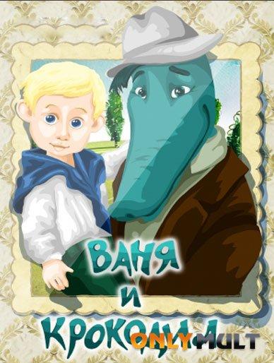 Poster Ваня и крокодил
