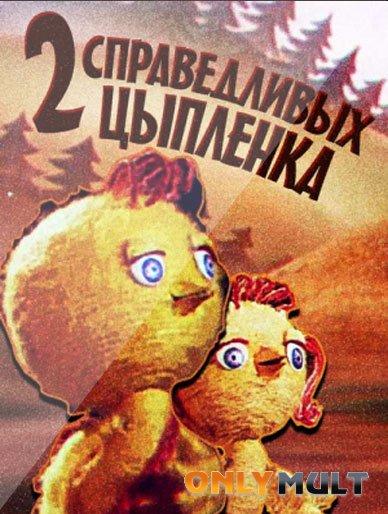 Poster Два справедливых цыпленка