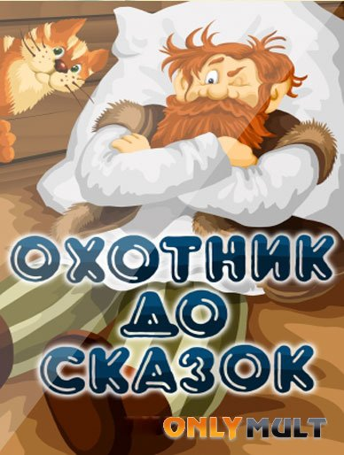 Poster Охотник до сказок