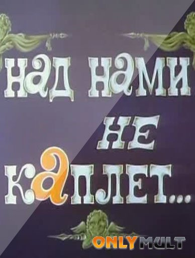 Poster Над нами не каплет