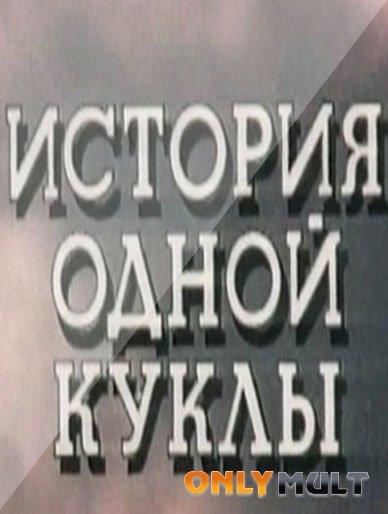 Poster История одной куклы