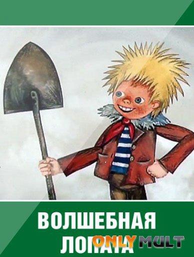 Poster Волшебная лопата