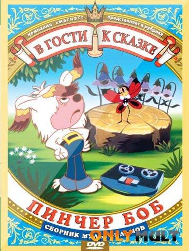 Poster Пинчер Боб и семь колокольчиков