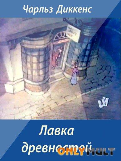 Постер торрента Лавка древностей