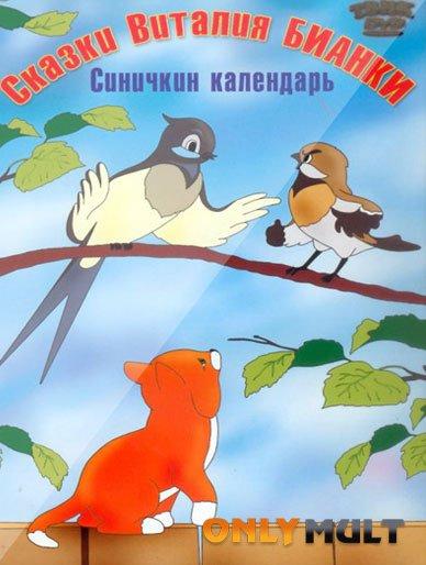 Poster Синичкин календарь