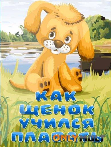 Poster Как щенок учился плавать