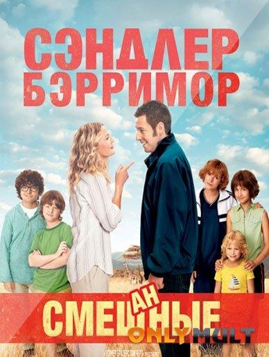 Poster Смешанные (2014)