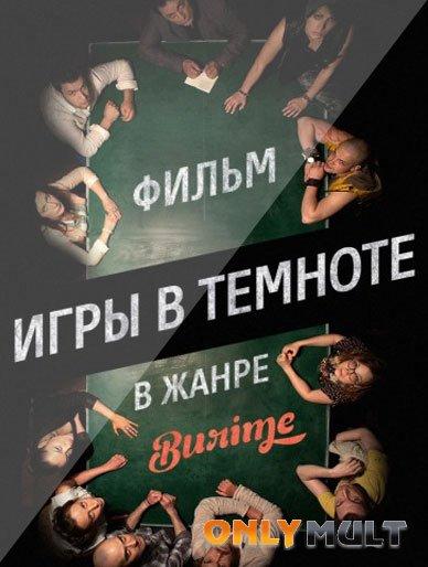 Poster Игры в темноте