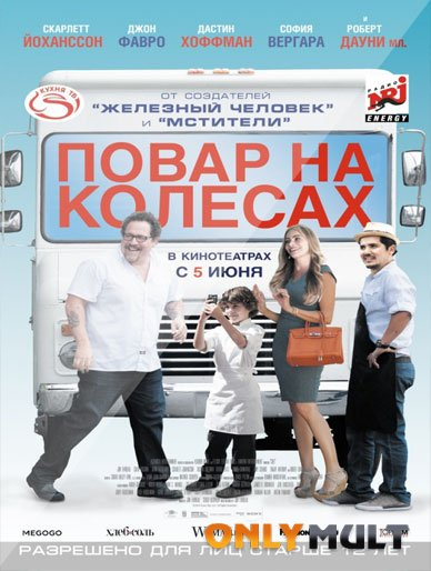 Poster Повар на колесах