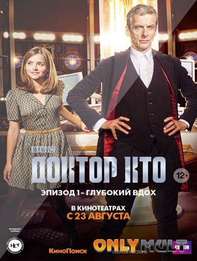 Poster Доктор Кто: Глубокий вдох