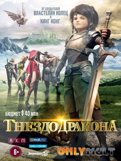 Poster Гнездо Дракона 2014