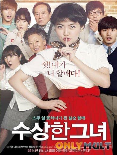 Poster Мисс Бабуля