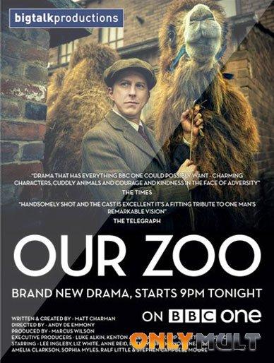 Poster Наш зоопарк