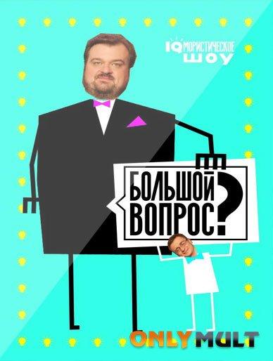 Poster Большой вопрос (2014)
