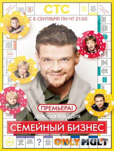 Poster Семейный бизнес