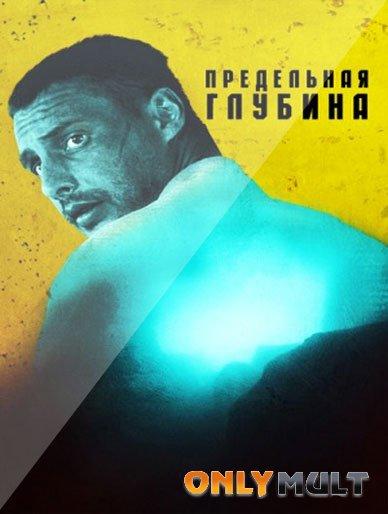 Poster Предельная глубина