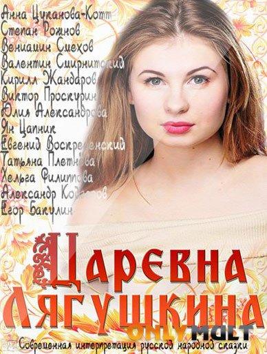 Poster Царевна Лягушкина