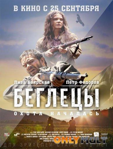 Poster Беглецы (2014)