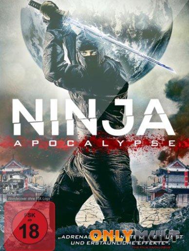 Poster Ниндзя апокалипсиса