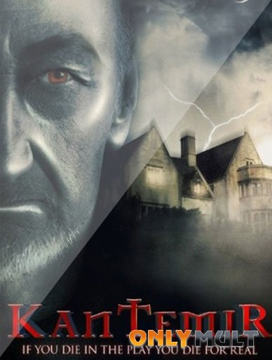 Poster Кантемир