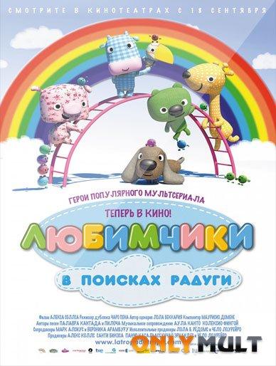 Poster Любимчики в поисках радуги
