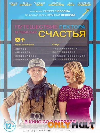 Poster Путешествие Гектора в поисках счастья