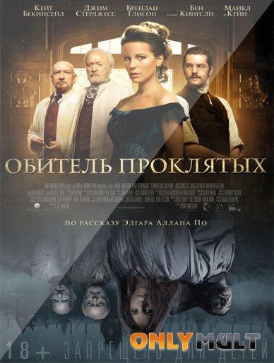 Poster Обитель проклятых