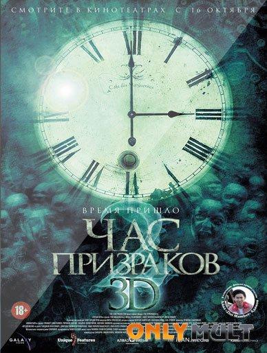 Poster Час призраков 2