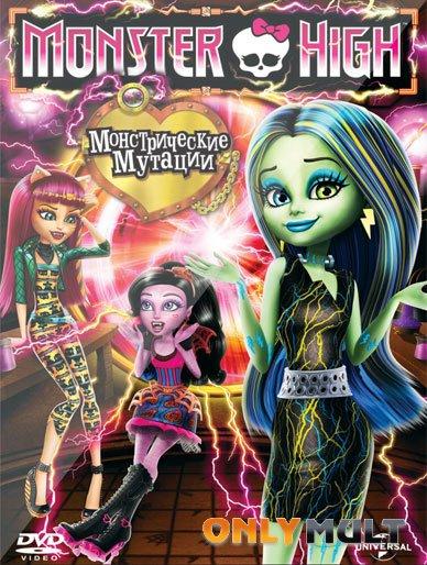 Poster Монстр Хай Монстрические мутации