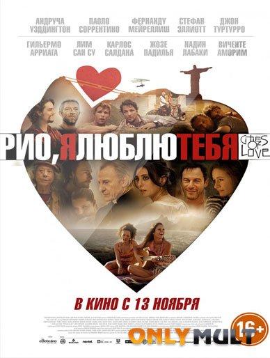 Poster Рио я люблю тебя