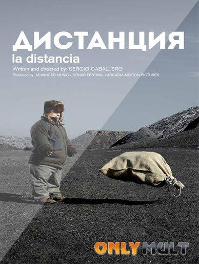 Poster Дистанция [2014]