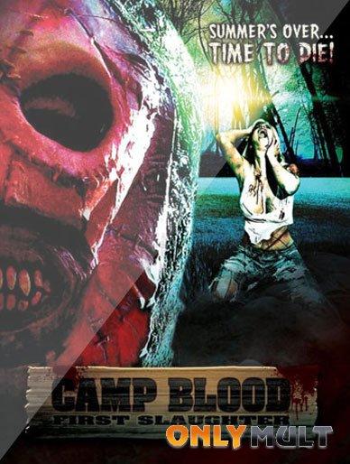 Poster Кровавый лагерь: Первая резня