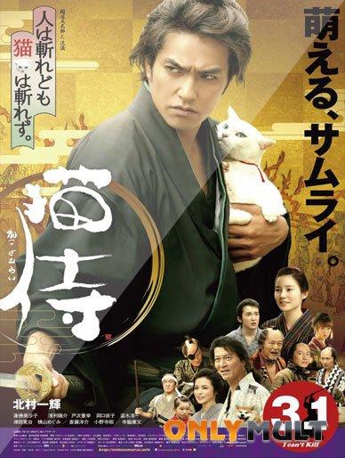 Poster Кошка и самурай