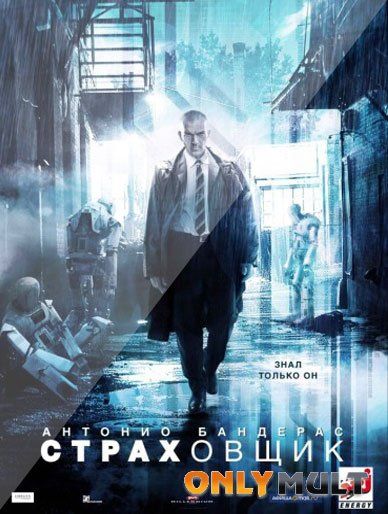 Poster Страховщик (2014)