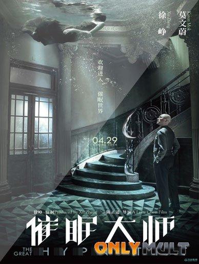 Poster Великий гипнотизёр