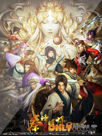 Poster Легенда о Цинь