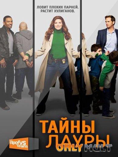 Poster Тайны Лауры