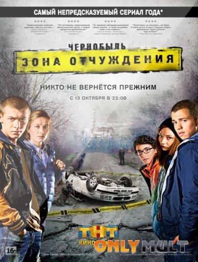 Poster Чернобыль Зона отчуждения