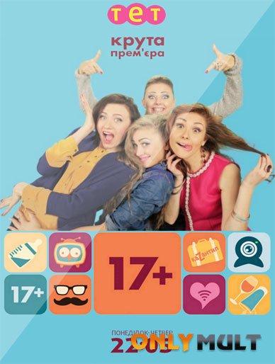 Poster 17+ [сериал 2014]