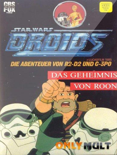 Poster Дроиды