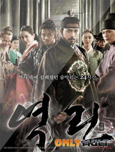 Poster Гнев короля